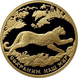 Монета - Переднеазиатский леопард, золото