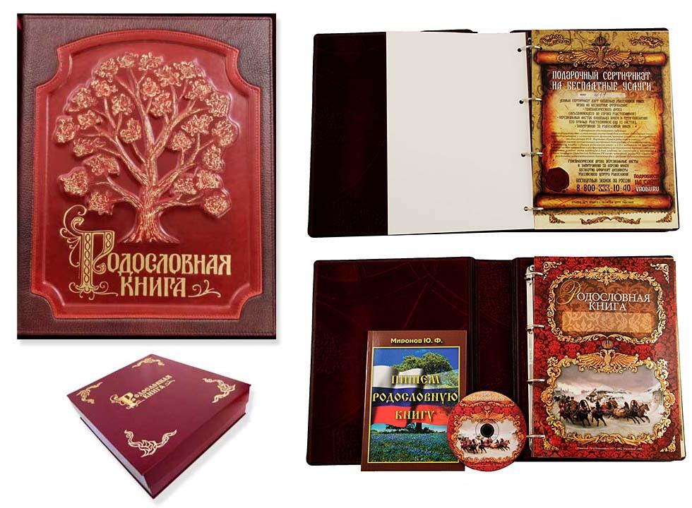 Родословная книга в кожаной обложке с росписью