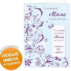 Именная открытка Маме