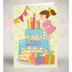 Поздравительная открытка «Праздничный торт»