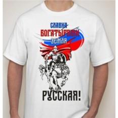 Мужская футболка Cлавна богатырями земля русская