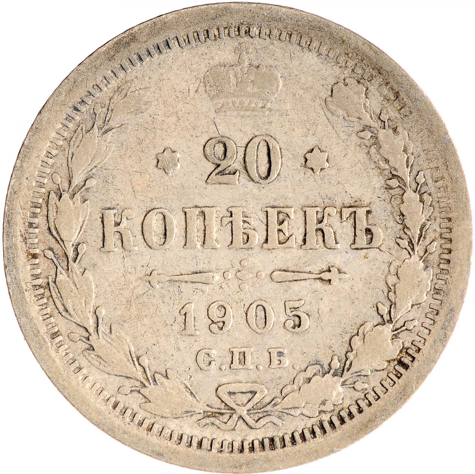Монета 20 копеек 1905 года