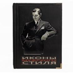Подарочная книга Иконы мужского стиля (Джош Симс)