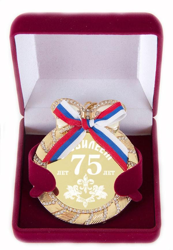 Медаль подарочная на цепочке С Юбилеем 75 лет