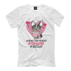 Мужская футболка Люблю тебя нежно! И сильно! и всегда!