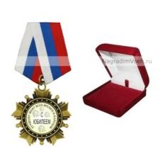 Орден Лучшему шефу с юбилеем