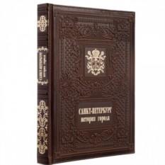 Подарочное издание «Санкт-Петербург. История города»