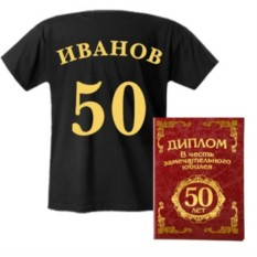 Подарочный набор Именной подарок на юбилей 50 лет
