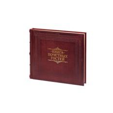 Книга почетных гостей «Добро пожаловать»