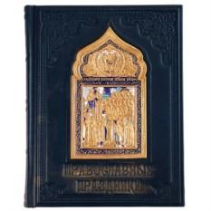 Подарочная книга Православные праздники