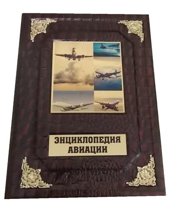 Подарочное издание «Авиация. Энциклопедия»