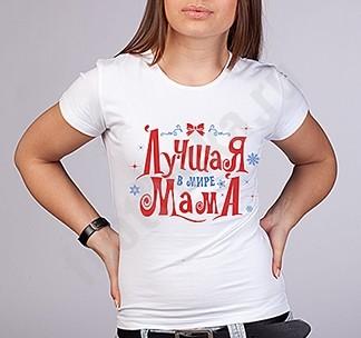 Новогодняя женская футболка Мама