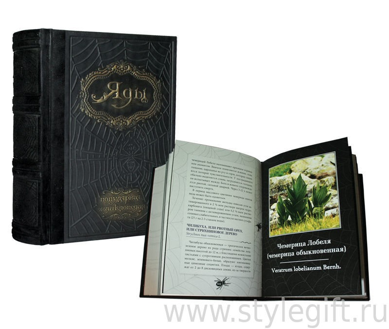Книга Яды