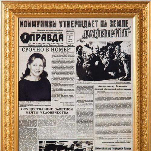 Газета «Правда» с поздравлением именинницы