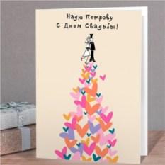 Именная открытка С Днем свадьбы