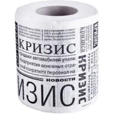 Туалетная бумага «Кризис»