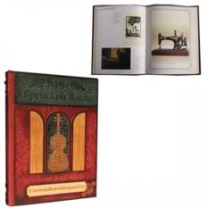 Подарочная книга Круг еврейской жизни в почтовых открытках