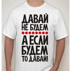Мужская футболка Давай не будем