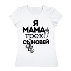 Женская футболка Я мама трёх сыновей