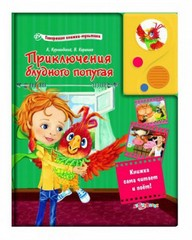 Говорящая книга Приключения блудного попугая
