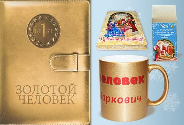 Подарочный набор Золотой человек