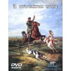 DVD-диск В отъезжем поле