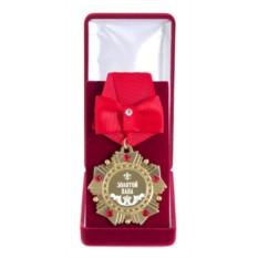 Орден подарочный Золотой папа