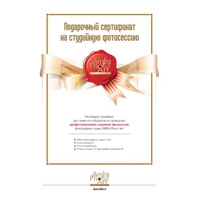 Подарочный сертификат на студийную фотосессию