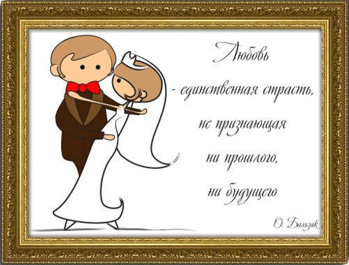 Мульт поздравления для свадьбы