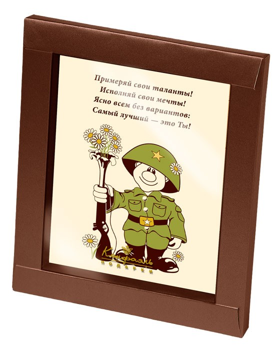 Шоколадная открытка Самый лучший