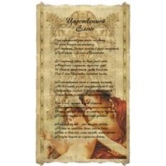Поздравление-пожелание для дамы сердца на пергаменте