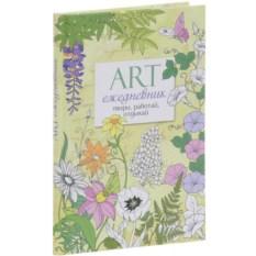 Ежедневник-раскраска антистресс Цветы