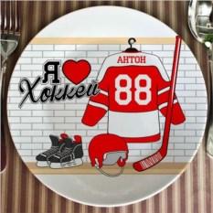 Декоративная тарелка с вашим текстом Хоккей