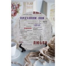 Декоративная тарелка с вашим текстом Поздравления в газете