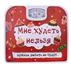 Весы Мне худеть нельзя
