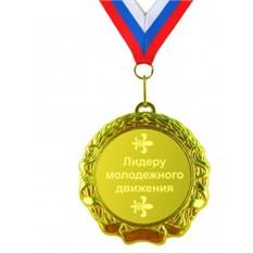 Сувенирная медаль Лидеру молодежного движения