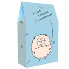 Подарочная коробка Ну хоть коробочка