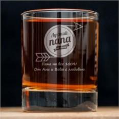Именной стакан для виски Лучший папа на свете
