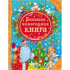 Детская книжка Большая новогодняя книга