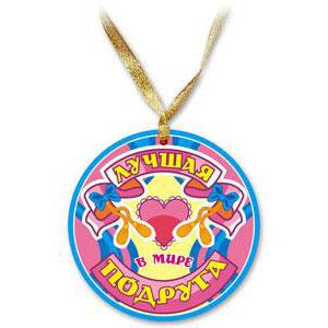 Медаль «Лучшей подруге»