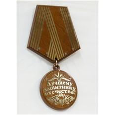 Деревянная медаль Лучшему защитнику отечества!