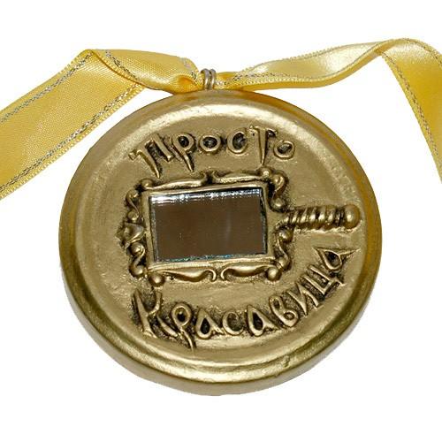 Медаль «Просто красавица»