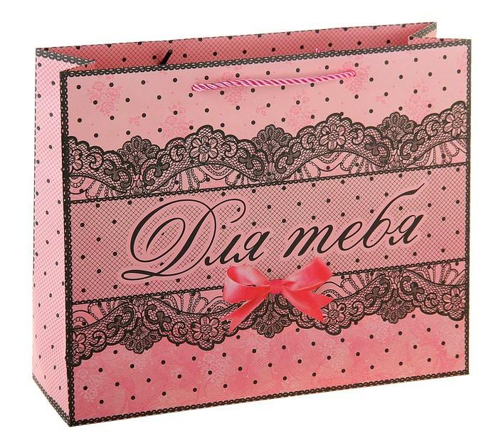 Подарочный пакет, горизонтальный Для тебя