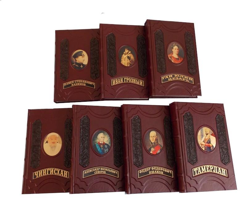 Подарочное издание «Великие правители и полководцы» 7 томов