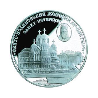 Монета «Свято-Иоанновский женский монастырь», 3 рубля, Серебро