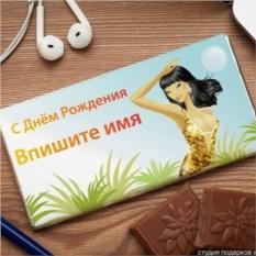 Шоколадная открытка Для брюнетки