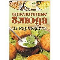 Книга Аппетитные блюда из картофеля