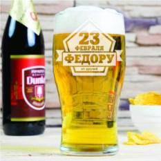 Бокал для пива С 23 февраля
