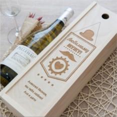 Коробка для вина с гравировкой Любимому мужу