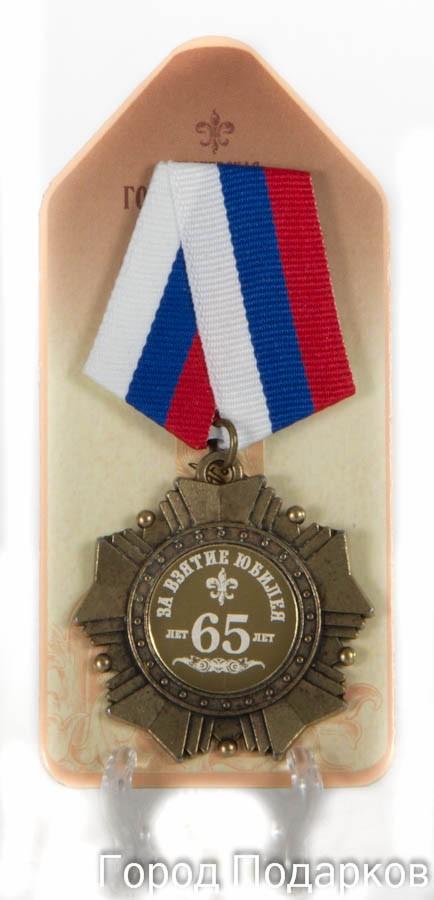 Орден подарочный За взятие юбилея 65 лет